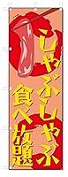 のぼり旗 しゃぶしゃぶ 食べ放題 (W600×H1800)