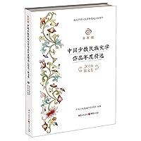 金石榴中国少数民族文学作品年度精选(2018散文卷)
