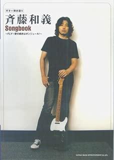 ギター弾き語り 斉藤和義Songbook ~FLY~愛の続きはボンジュール!~