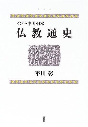 インド・中国・日本 仏教通史