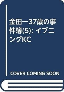 金田一37歳の事件簿(5) (イブニングKC)