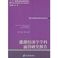 能源经济学学科前沿研究报告/经济管理学科前沿研究报告系列丛书