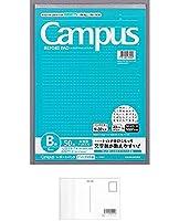 コクヨ レポート用紙 キャンパス ドット入り罫線 A4 B罫 50枚 レ-110BT + 画材屋ドットコム ポストカードA