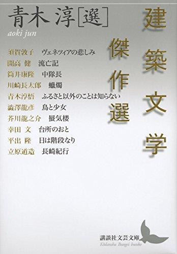 建築文学傑作選 (講談社文芸文庫)の詳細を見る