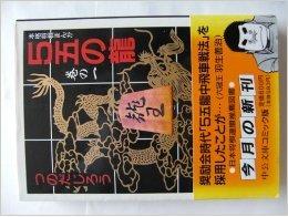5五の竜 (1) (中公文庫―コミック版)