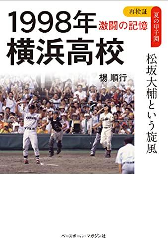 1998年 横浜高校 松坂大輔という旋風 (再検証 夏の甲子園 激闘の記憶)