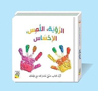 الرؤية اللمس الاحساس - اول كتاب حسي لمشاركته مع طفلك