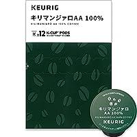 KEURIG キューリグ K-CUP キリマンジァロAA100% 12杯(8g×12個) KILIMANJARO AA 100%COFFEE