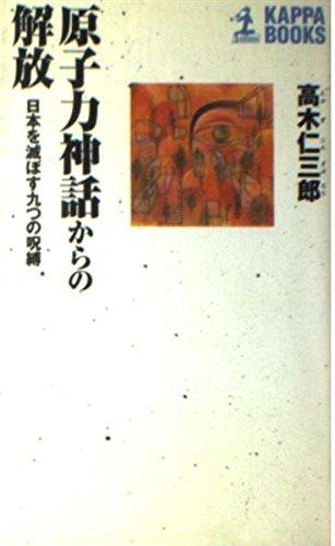 原子力神話からの解放―日本を滅ぼす九つの呪縛 (カッパ・ブックス)