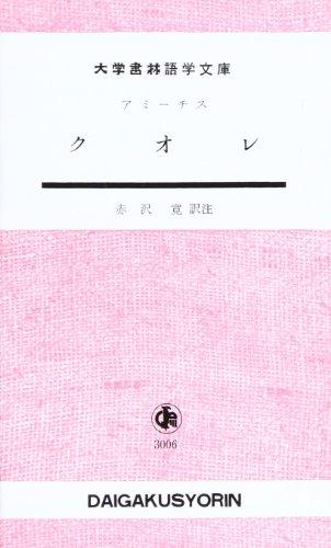 クオレ (大学書林語学文庫)