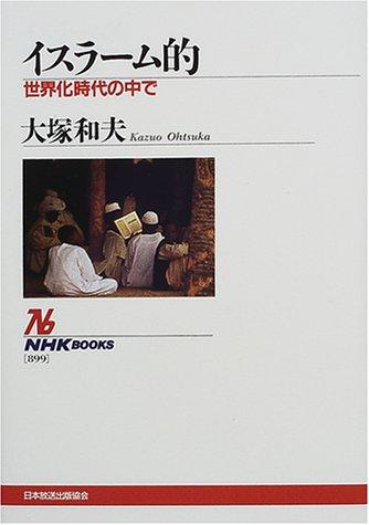 イスラーム的―世界化時代の中で (NHKブックス)