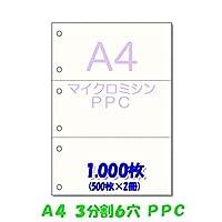 かみらんど A4 3分割 6穴 マイクロミシン入 PPCマルチコピー用紙(1,000枚) カット紙白紙 納品書 に