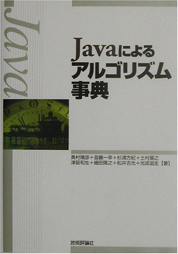 Javaによるアルゴリズム事典