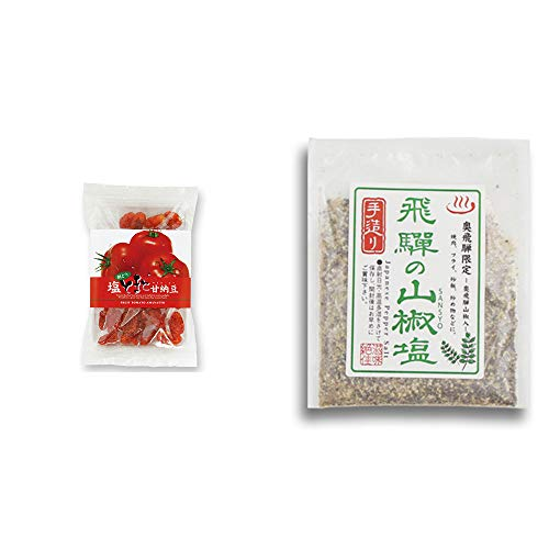 [2点セット] 朝どり 塩とまと甘納豆(150g)・手造り 飛騨の山椒塩(40g)