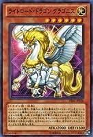 遊戯王カード 【ライトロード・ドラゴン グラゴニス】 DE02-JP126-N ≪デュエリストエディション2≫
