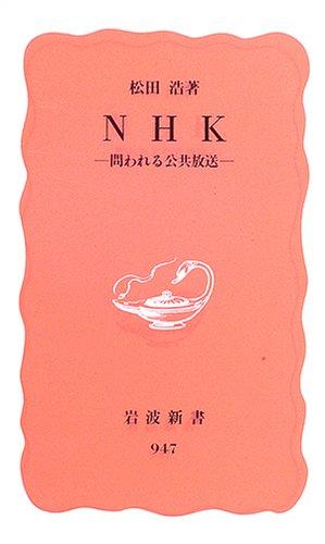 NHK――問われる公共放送 (岩波新書)