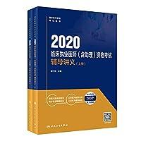 2020临床执业医师(含助理)资格考试辅导讲义(全2册)(配增值)
