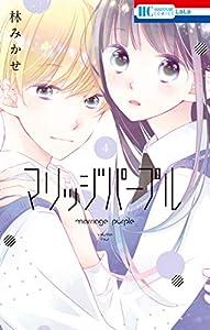 マリッジパープル【電子限定おまけ付き】 4 (花とゆめコミックス)