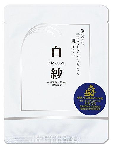 石原商店 「飲む点滴」本格米麹甘酒 配合 白紗フェイスマスク(10枚入)