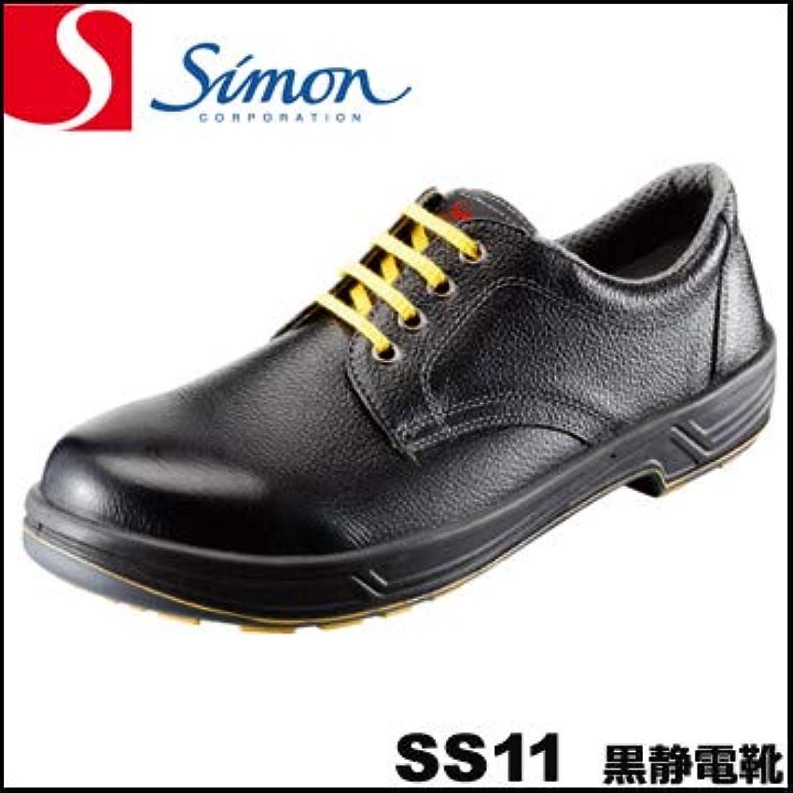 殺人者オフェンスみぞれシモン 安全靴?作業靴 SS11 黒静電靴 1足 26.5cm