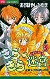 きらきら☆迷宮 3 (フラワーコミックス)