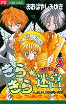 きらきら☆迷宮 3 (フラワーコミックス)の詳細を見る