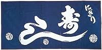関西風のれん にぎり寿司 004006021 80×175cm(5巾) K18-4-5-A 紺