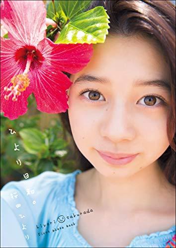 桜田ひより1st写真集「ひより日和。」