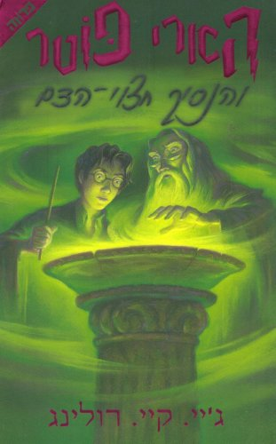 Harry Potter Book and the Half Blood Prince (Hebrew) (Hebrew Edition)