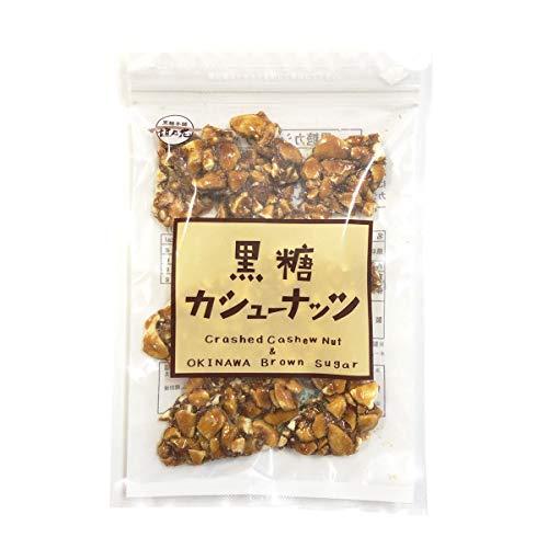 黒糖カシューナッツ 90g 黒糖本舗垣乃花 (15袋)