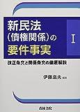 新民法(債権関係)の要件事実〈1〉改正条文と関係条文の徹底解説
