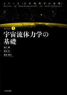 宇宙流体力学の基礎 (シリーズ宇宙物理学の基礎1)