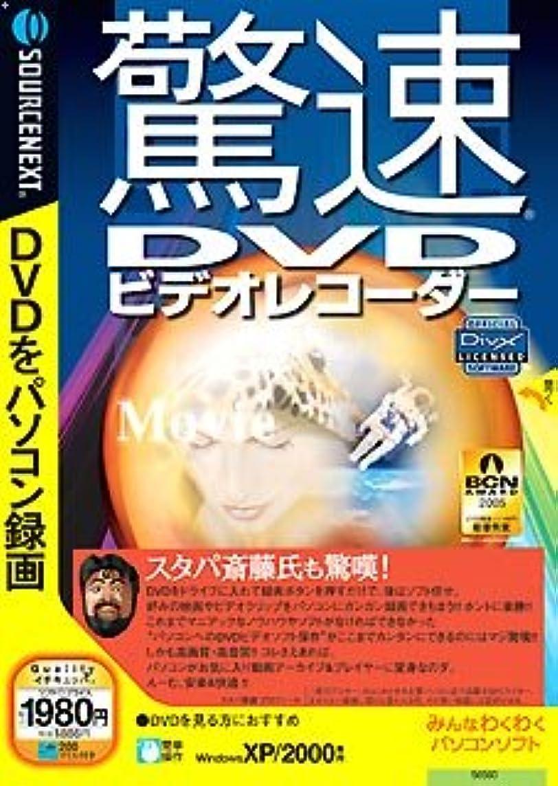 サッカー農夫リングレット驚速DVDビデオレコーダー (説明扉付きスリムパッケージ版)