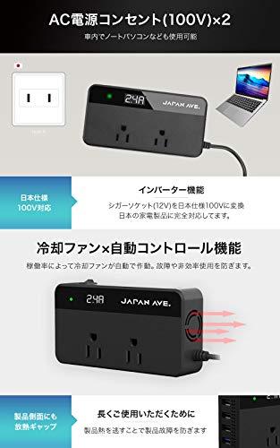 JAPANAVE.(ジャパンアベニュー)『インバーター(JA902)』