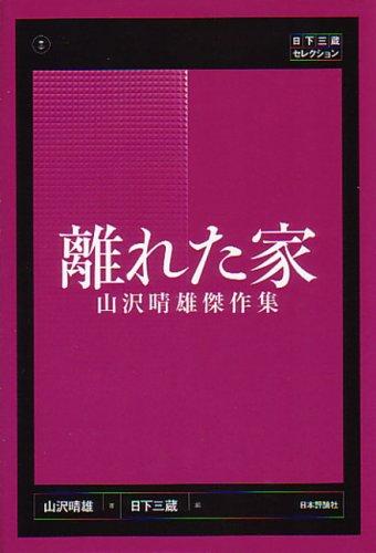 離れた家―山沢晴雄傑作集 (日下三蔵セレクション)
