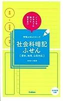 社会科暗記ふせん (学習ふせんシリーズ)