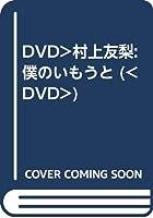 DVD>村上友梨:僕のいもうと (<DVD>)
