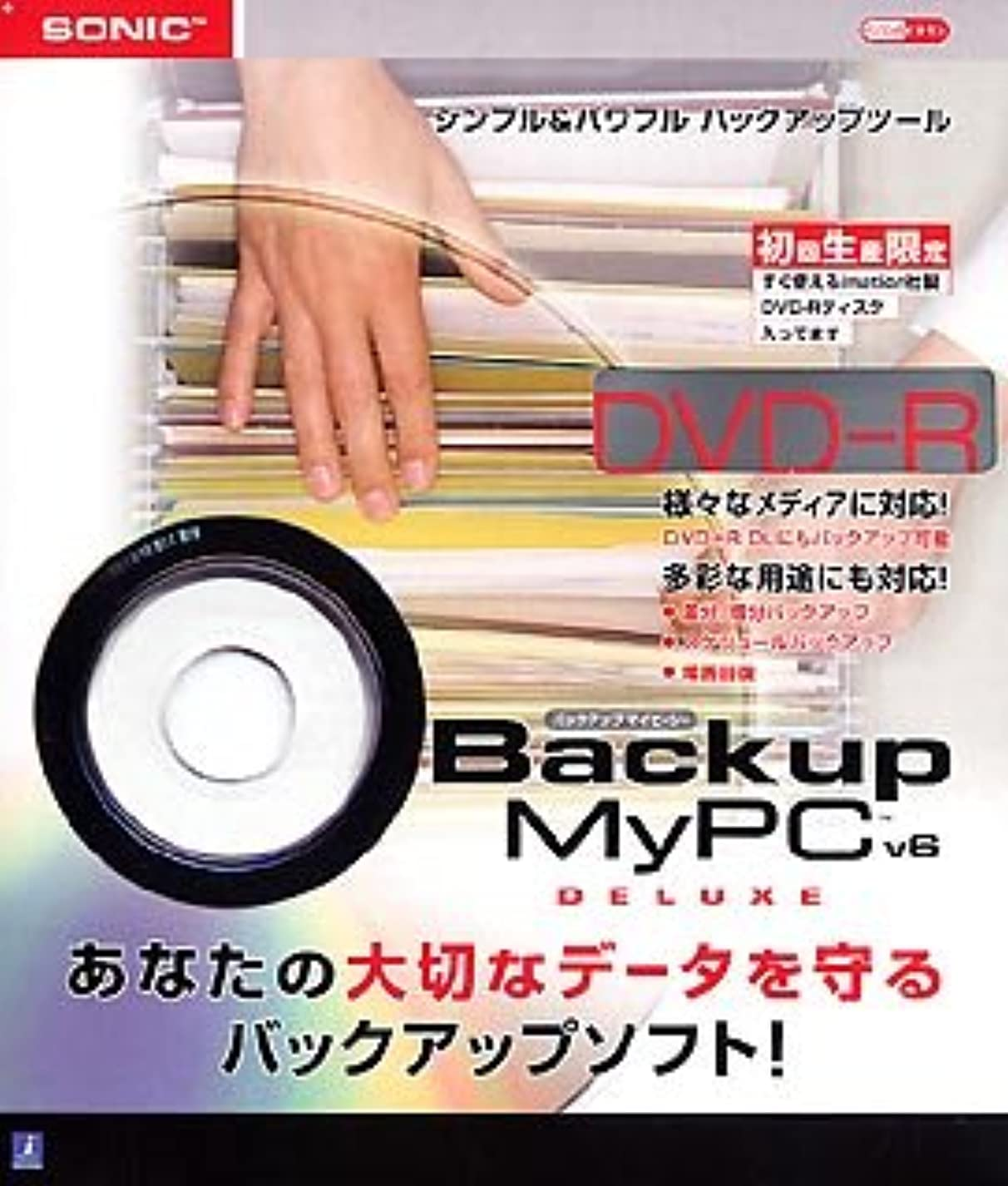 名門モス納税者Backup MyPC Deluxe version 6