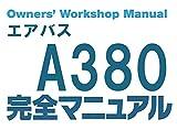 エアバスA380完全マニュアル