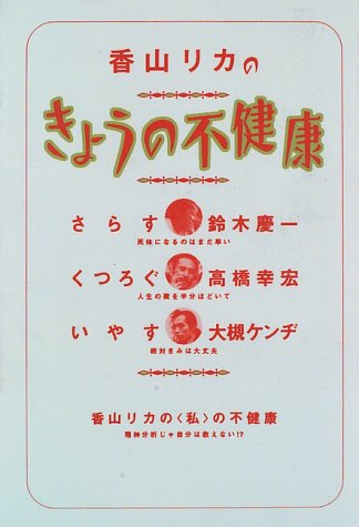 香山リカのきょうの不健康の詳細を見る
