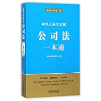 Law a pass (fifth edition)(Chinese Edition)