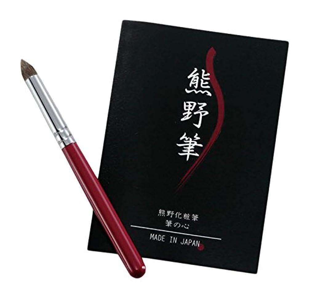 発明するいわゆる出血ゼニス 熊野化粧筆 筆の心 アイシャドウブラシ
