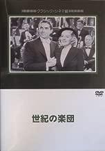 世紀の楽団 [DVD]