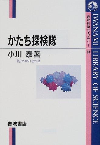 かたち探検隊 (岩波科学ライブラリー (83))