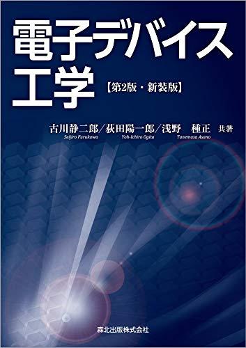電子デバイス工学(第2版・新装版)の詳細を見る