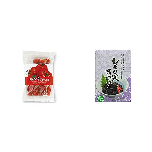 [2点セット] 朝どり 塩とまと甘納豆(150g)・しその実 きくらげ(200g)