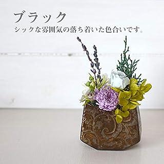 お供え 仏花 お盆 初盆 プリザーブドフラワー 仏壇の花 お供え アレンジメント ギフト (ブラック) pz013