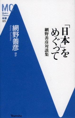 「日本」をめぐって―網野善彦対談集 (洋泉社MC新書)