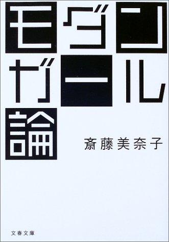 モダンガール論 (文春文庫)