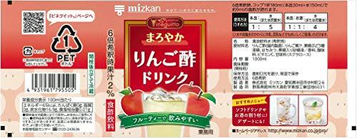 ミツカンビネグイットまろやかりんご酢ドリンク(6倍濃縮タイプ)1000ml